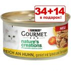 34 + 14 в подарок! 48 x 85 г Gourmet Nature's Creations