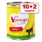 10 + 2 подарък! 12 x 800 г Feringa Menu Duo
