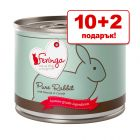 10 + 2 подарък! 12 x 200 г Feringa Pure Meat Menue
