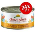 Икономична опаковка Almo Nature  24 x 70 г