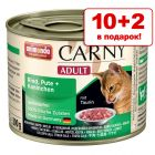 10 + 2 в подарок! Animonda Carny 12 х 200 г