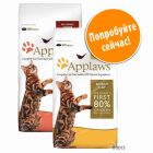 Пробная упаковка Applaws сухой корм для кошек 2 х 2 кг!