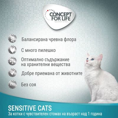 Concept for Life Sensitive Cats - в желе