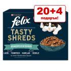 20 + 4 подарък! 24 х 80 г Felix Tasty Shreds в паучове