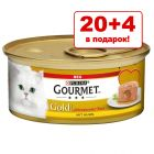 20 + 4 в подарок! Gourmet Gold Melting Heart 24 x 85 г