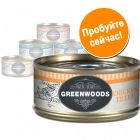 Смешанная пробная упаковка: Greenwoods влажный корм 6 x 70 г
