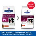 Hill's Prescription Diet i/d Digestive Care храна за кучета с пиле