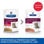 Hill's Prescription Diet i/d Digestive Care храна за котки със сьомга