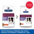 Hill's Prescription Diet i/d Low Fat Digestive Care храна за кучета с пиле