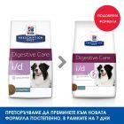Hill's Prescription Diet i/d Sensitive Digestive Care храна за кучета с яйце и ориз