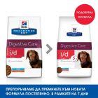 Hill's Prescription Diet i/d Stress Mini Digestive Care храна за кучета с пиле