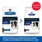 Hill's Prescription Diet z/d Food Sensitivities храна за кучета