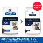 Hill's Prescription Diet z/d Food Sensitivities Original храна за котки