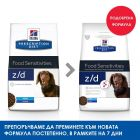 Hill's Prescription Diet z/d Mini Allergy & Skin Care Original храна за кучета