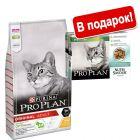 10 кг Pro Plan + 10 x 85 г Nutrisavour Sterilised в пакетиках в подарок!