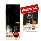 14 кг суха храна за кучета PURINA PRO PLAN + 400 г Pro Plan Light бисквити!