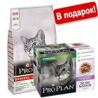 10 кг Purina Pro Plan + Pro Plan Sterilised10 x 85 г в подарок!