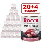 Rocco Classic Trio di Carne - 20 + 4 ΔΩΡΕΑΝ