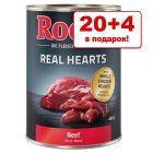 20 + 4 в подарок! Rocco Real Hearts 24 x 400 г