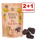 2 + 1 в подарок! Rosie's Farm лакомство для собак