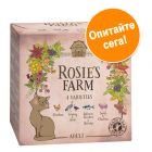 Смесена пробна опаковка Rosie's Farm Adult 4 x 100 г