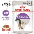 Royal Canin Sterilised în sos Hrană umedă