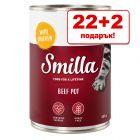 22 + 2 подарък! 24 х 400/800 г Smilla консервирана храна за котки!