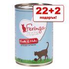 22 + 2 подарък! 24 x 400 г Feringa Classic Meat Menu
