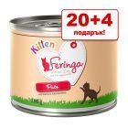 20 + 4 подарък! 24 x 200 г Feringa Menu Kitten консервирана храна за котенца