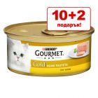 10 + 2 подарък! 12 x 85 г Gourmet Gold консервирана храна за котки