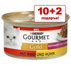 10 + 2 подарък! 12 x 85 г Gourmet Gold фино рагу