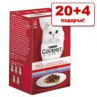 20 + 4 подарък! 24 x 50 г Gourmet Mon Petit