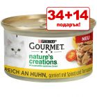 34 + 14 подарък! 48 x 85 г Gourmet Nature's Creations