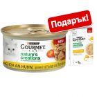 24 x 85 г Gourmet Nature's Creations + 5 x 10 г Nature's Creations Snack с пиле с тиква