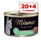 20 + 4 в подарок! 24 x 100 г Miamor Feine Filets