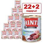 22 + 2 подарък! 24 x 800 г RINTI Kennerfleisch от чисто месо