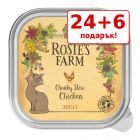24 + 6 подарък! 32 x 100 г Rosie's Farm Adult за котки