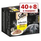 40 + 8 в подарок! 48 x 85 г Sheba влажный корм в пакетиках