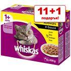 11 + 1 подарък! 12 x 85 / 100 г Whiskas в паучове за котки