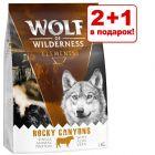2 + 1 в подарок! 3 x 1 кг Wolf of Wilderness сухой корм